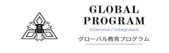 飯塚高校グローバルプログラム