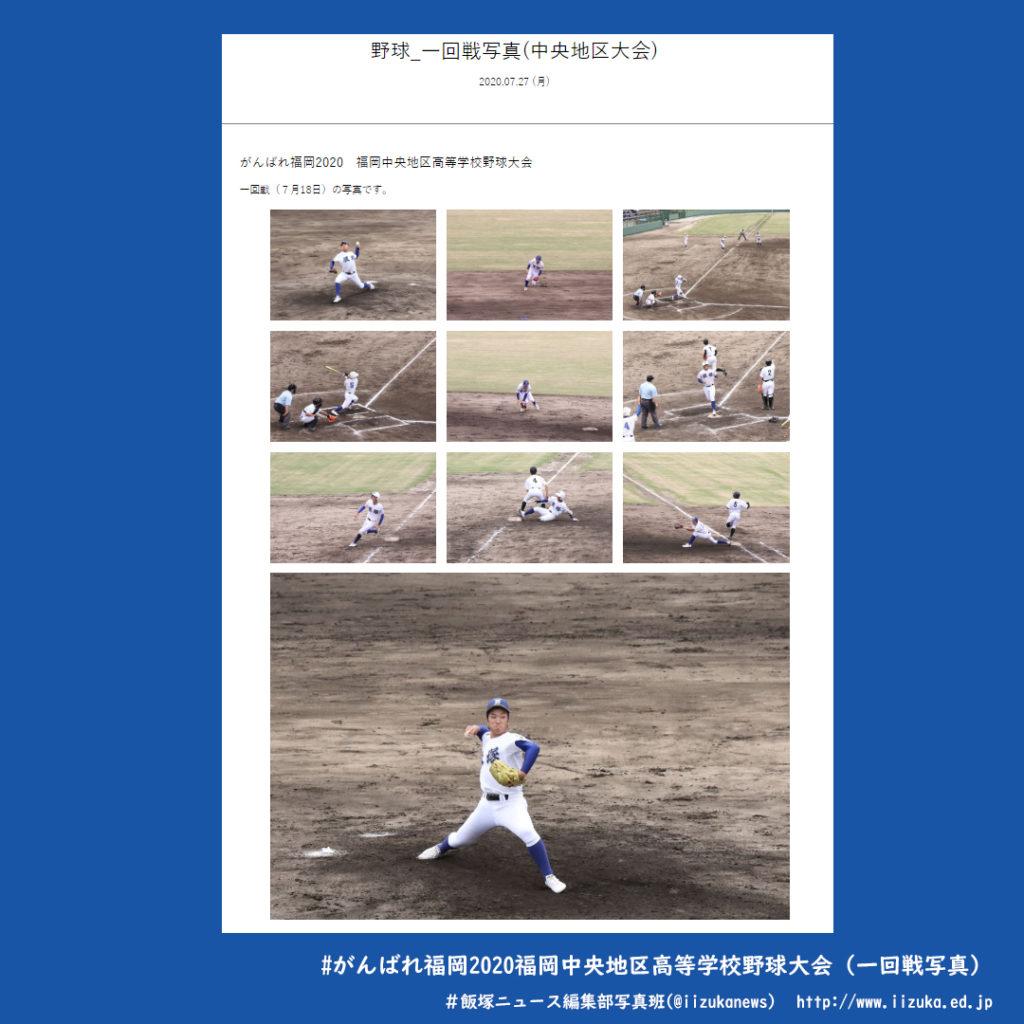 野球_一回戦写真(中央地区大会)のアイキャッチ画像