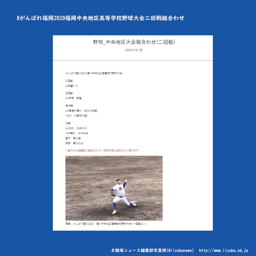 野球_中央地区大会組合わせ(二回戦)のアイキャッチ画像