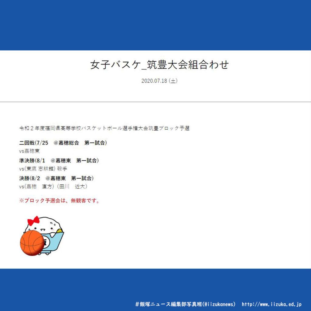 女子バスケ_筑豊大会組合わせのアイキャッチ画像