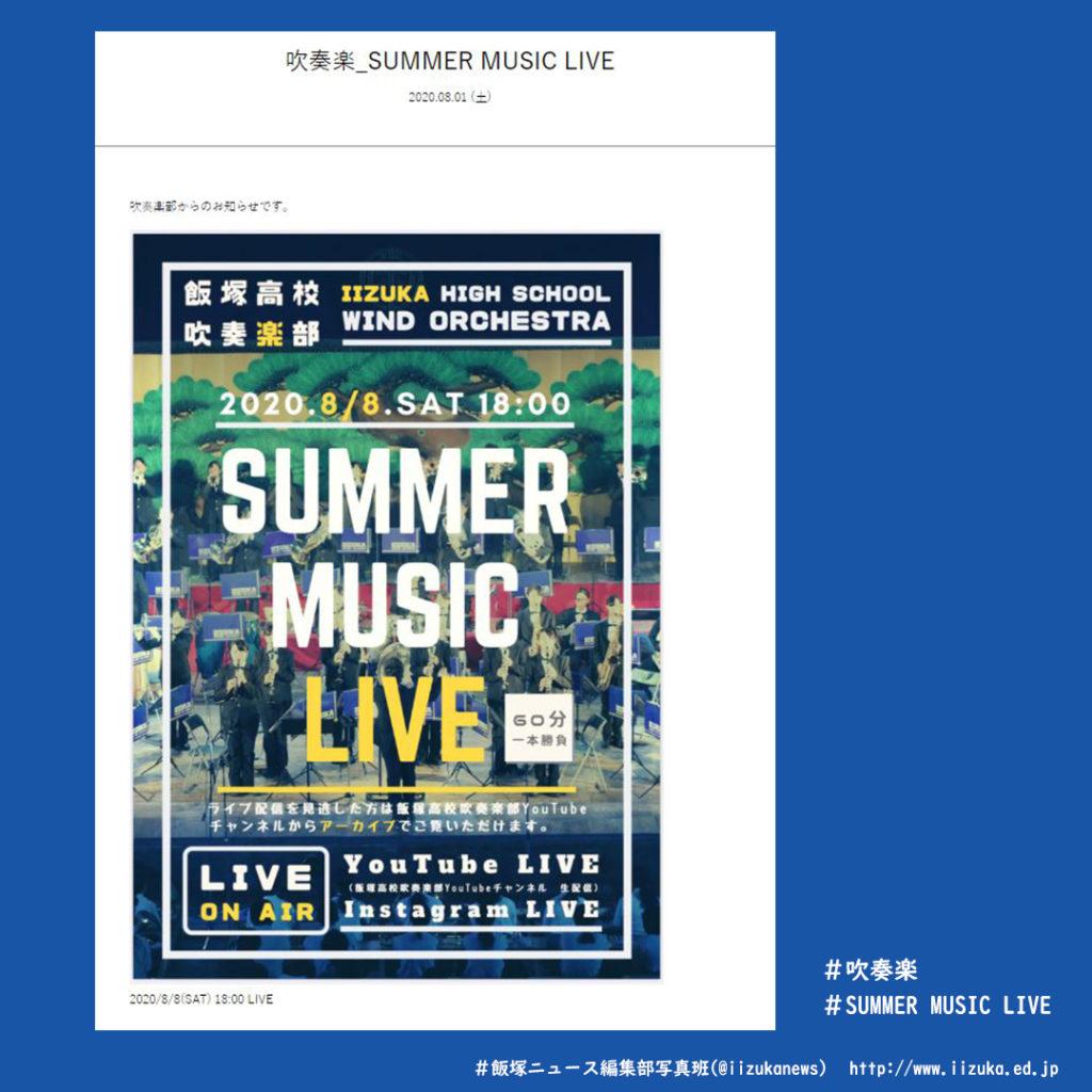 吹奏楽_SUMMER MUSIC LIVEのアイキャッチ画像