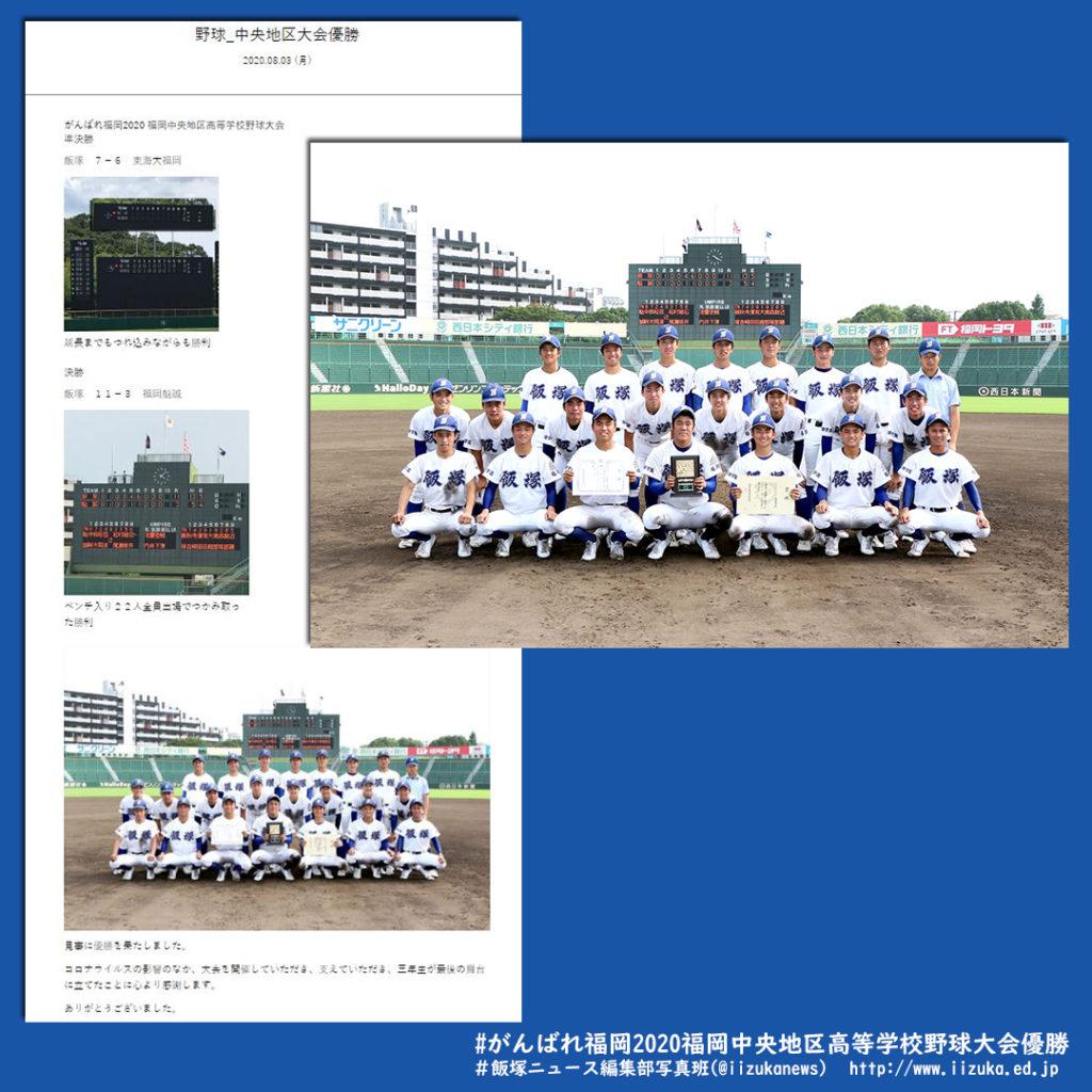 野球_中央地区大会優勝のアイキャッチ画像