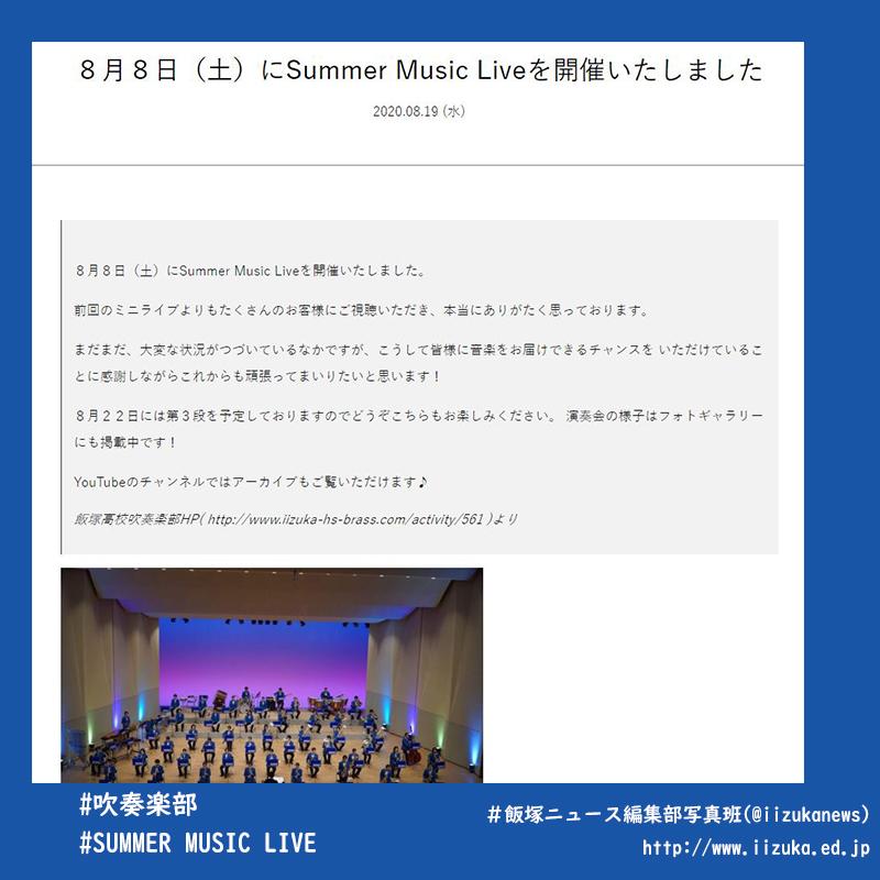 8月8日(土)にSummer Music Liveを開催いたしましたのアイキャッチ画像