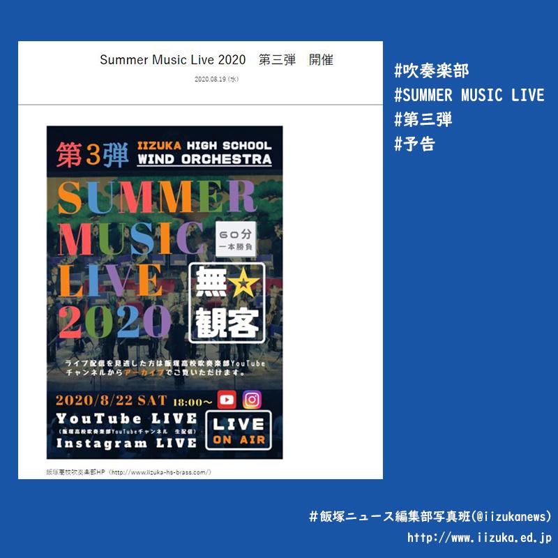 Summer Music Live 2020 第三弾 開催予定のアイキャッチ画像