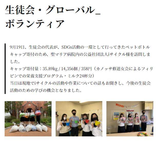 生徒会・グローバル_ボランティアのアイキャッチ画像