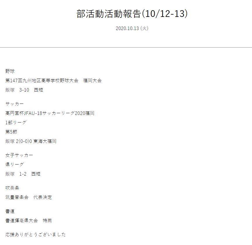 部活動活動報告(10/12-13)のアイキャッチ画像