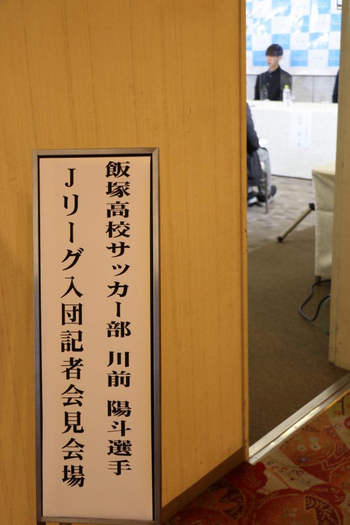 川前君がJ3沼津に入団のアイキャッチ画像
