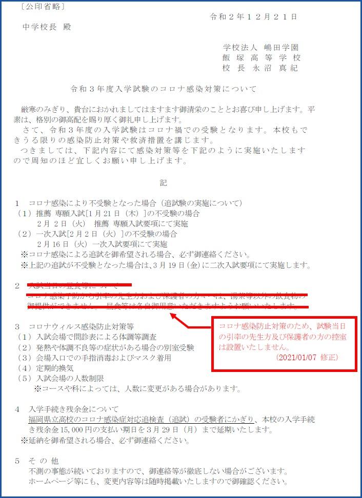 令和3年度入学試験のコロナ感染対策について(2021/1/7修正)のアイキャッチ画像