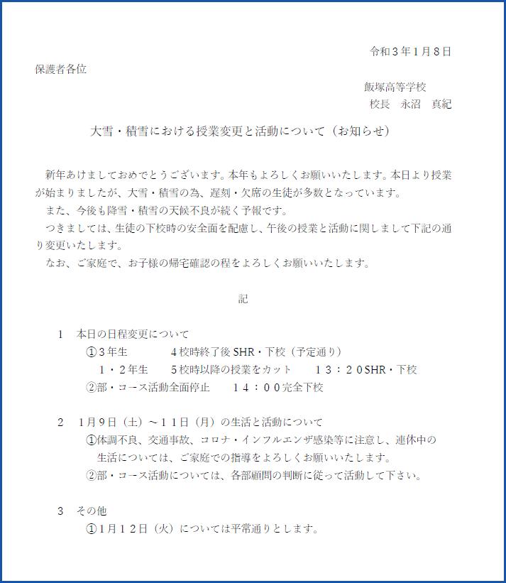 大雪・積雪における授業変更と活動について(お知らせ)のアイキャッチ画像