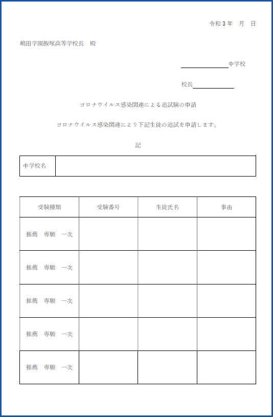 「コロナウイルス感染関連による追試験の申請」ダウンロードのアイキャッチ画像