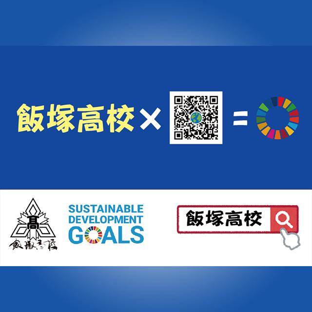 SDGs発表動画のアイキャッチ画像