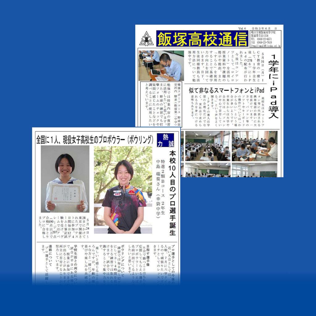 飯塚高校通信(令和3年度vol.6)のアイキャッチ画像