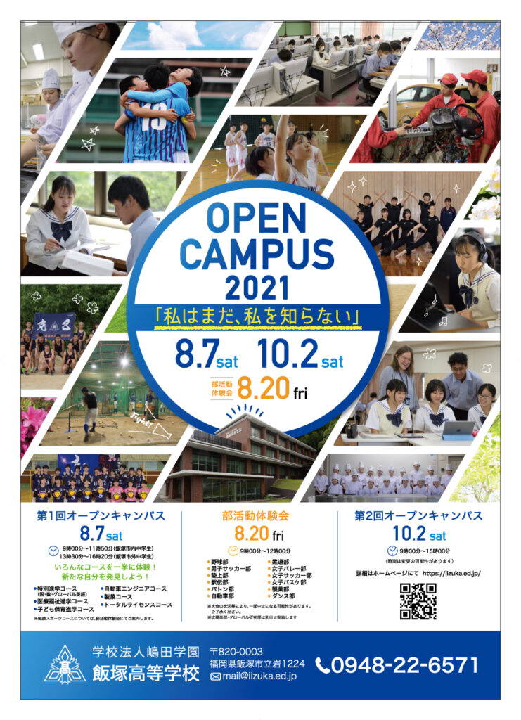 オープンキャンパス(ポスター)のアイキャッチ画像