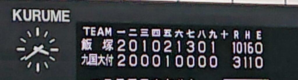 野球_準々決勝速報(選手権)のアイキャッチ画像